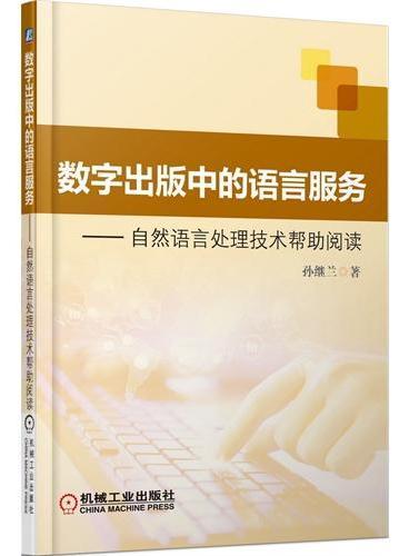数字出版中的语言服务——自然语言处理技术帮助阅读