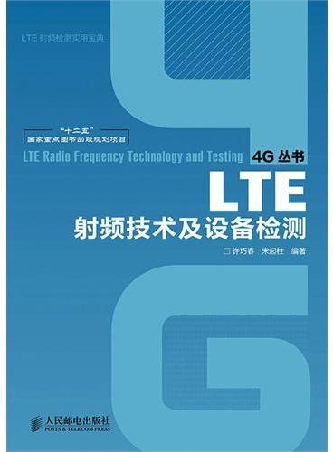 """LTE射频技术及设备检测(""""十二五""""国家重点图书出版规划项目)"""