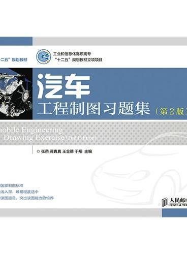 """汽车工程制图习题集(第2版)(工业和信息化高职高专""""十二五""""规划教材立项项目)"""