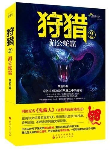 狩猎2:湄公蛇窟(2014年度网络文学最红小说,南派三叔,沧月,萧鼎一致推崇的作家。《盗墓笔记》、《藏地密码》后最值得期待的系列作品。腾讯文学7大书单皆居第一位的奇书)