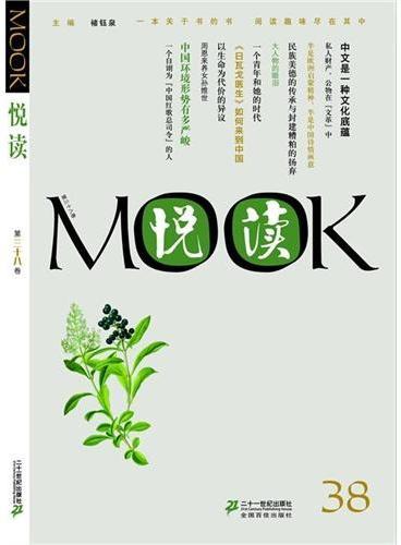 悦读MOOK(第38卷)
