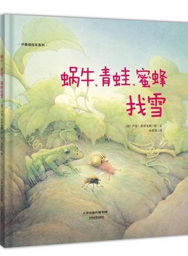 华德福绘本系列:蜗牛、青蛙、蜜蜂找雪(用生动的故事帮助孩子了解自然界)