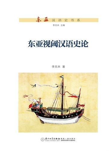 东亚视阈汉语史论