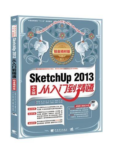 SketchUp 2013从入门到精通(铂金精粹版)