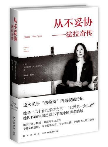 """从不妥协 法拉奇传(迄今关于""""法拉奇""""的最权威传记 她是""""二十世纪采访女王""""""""世界第一女记者""""她因1980年采访邓小平在中国声名鹊起)"""