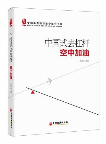 中国式去杠杆:空中加油