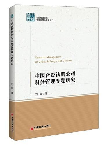 中国合资铁路公司财务管理专题研究