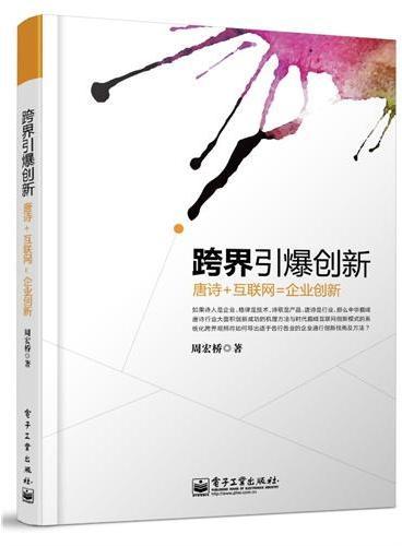 跨界引爆创新:唐诗+互联网=企业创新