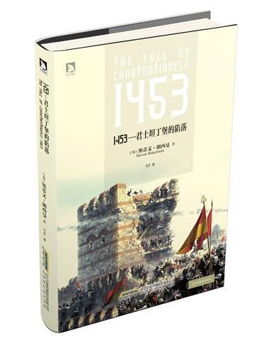 1453—君士坦丁堡的陷落