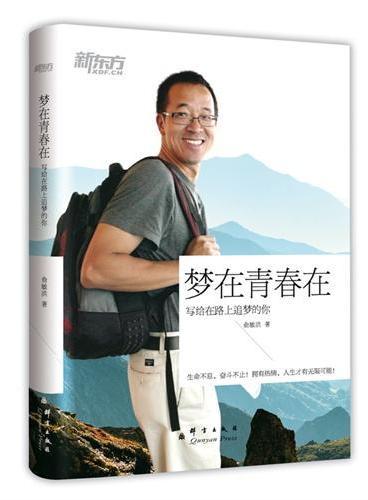 梦在青春在——俞敏洪写给在路上追梦的你(老俞亲笔撰写20载追梦之旅,讲述奋斗路上的泪水与欢笑,激励在路上前行的你更加坚定、更加勇敢)