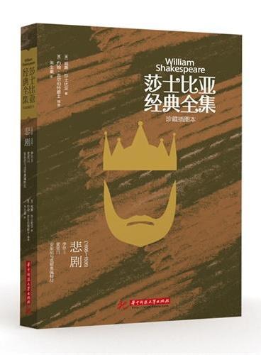 莎士比亚经典全集:悲剧(1605-1606)