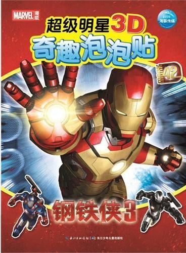 超级明星3D奇趣泡泡贴:钢铁侠