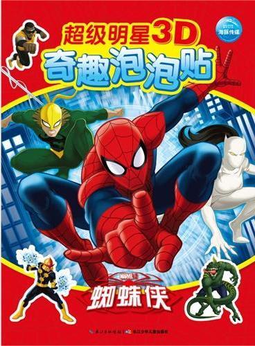 超级明星3D奇趣泡泡贴:蜘蛛侠