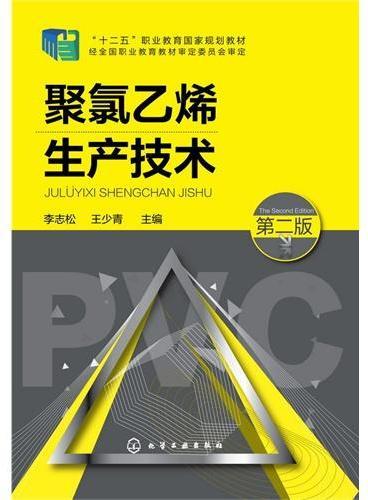 聚氯乙烯生产技术(李志松)(第二版)