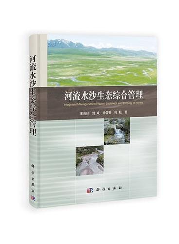 河流水沙生态综合管理
