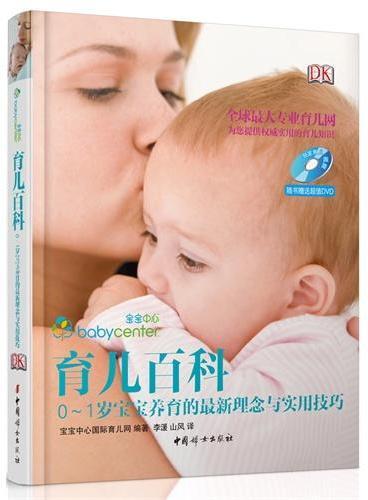 育儿百科:0~1岁宝宝养育的最新理念与实用技巧(全球最大的专业育儿网和你一起精心呵护宝宝最重要的第一年)