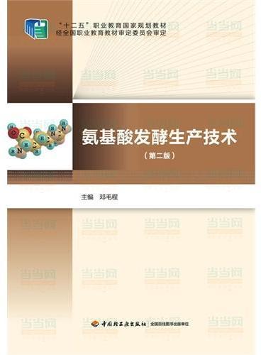 """氨基酸发酵生产技术(第二版)(""""十二五""""职业教育国家规划教材)"""