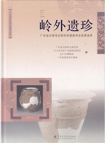 岭外遗珍:广东省文物考古研究所基建考古成果选萃