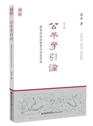 公羊学引论--儒家的政治智慧与历史信仰[修订本]