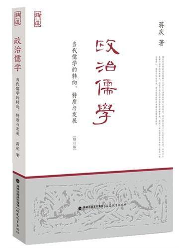 政治儒学--当代儒学的转向、特质与发展[修订本]