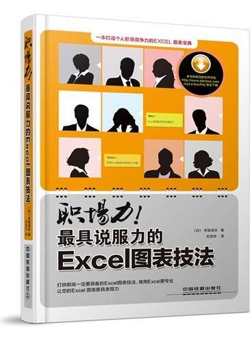 职场力!最具说服力的Excel函数技法:一本书完全搞定Excel 函数技法,全面掌握Excel函数的各种技巧,实用、高效,提升个人职场竞争力