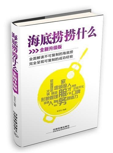 海底捞捞什么-全新升级版: 一个火锅店的成功所折射的企业管理精髓和企业经营哲学