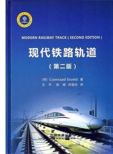 现代铁路轨道 第二版
