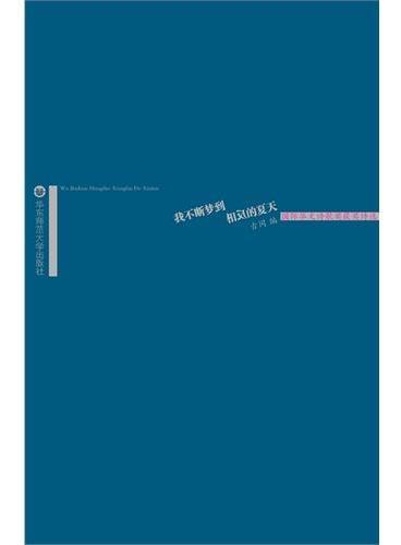 我不断梦到相反的夏天:国际华文诗歌奖获奖诗选