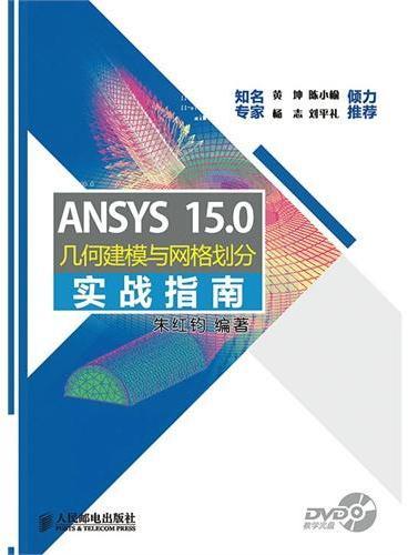 ANSYS 15.0几何建模与网格划分实战指南