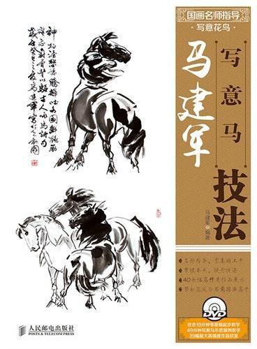 国画名师指导·写意花鸟——马建军写意马技法