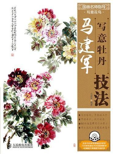 国画名师指导·写意花鸟——马建军写意牡丹技法
