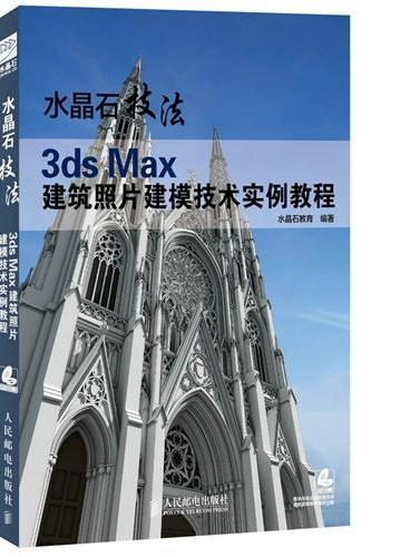 水晶石技法 3ds Max建筑照片建模技术实例教程