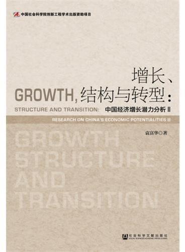 增长、结构与转型:中国经济增长潜力分析Ⅱ