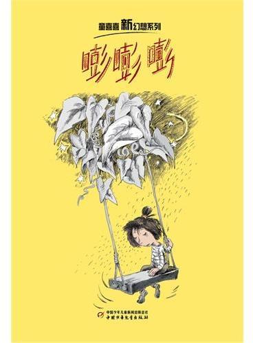 童喜喜·新幻想系列——嘭嘭嘭