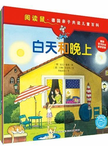 阅读鼠——德国亲子共读儿童百科(第一辑)(全24册,德国亲子阅读第一品牌,专为3-6岁幼儿打造的成长启蒙亲子书,让你享受无与伦比的亲密感,请为宝宝读书吧!)(海豚传媒出品)
