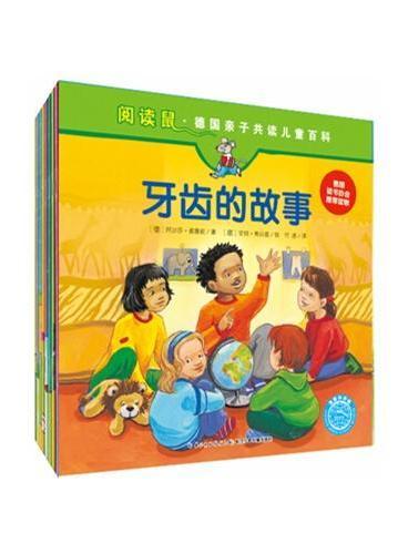 阅读鼠——德国亲子共读儿童百科(第三辑)(全24册,德国亲子阅读第一品牌,专为3-6岁幼儿打造的成长启蒙亲子书,唤起孩子对阅读的狂热兴趣,请为宝宝读书吧!)(海豚传媒出品)