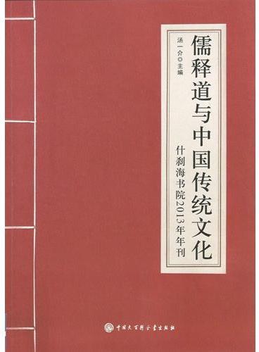 儒释道与中国传统文化--什刹海书院2013年年刊