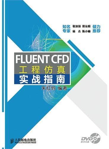FLUENT CFD工程仿真实战指南