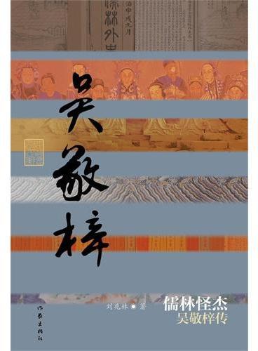 儒林怪杰——吴敬梓传(精)