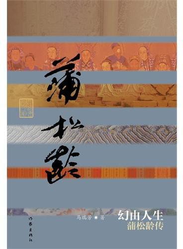 幻由人生——蒲松龄传(精)