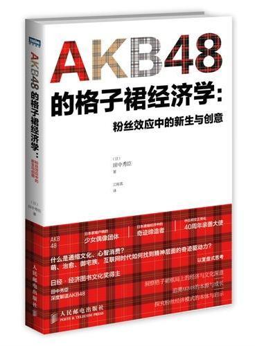 AKB48的格子裙经济学:粉丝效应中的新生与创意