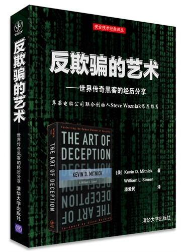反欺骗的艺术——世界传奇黑客的经历分享