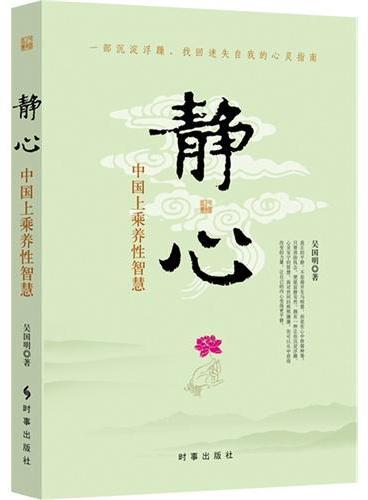 静心:中国上乘养性智慧