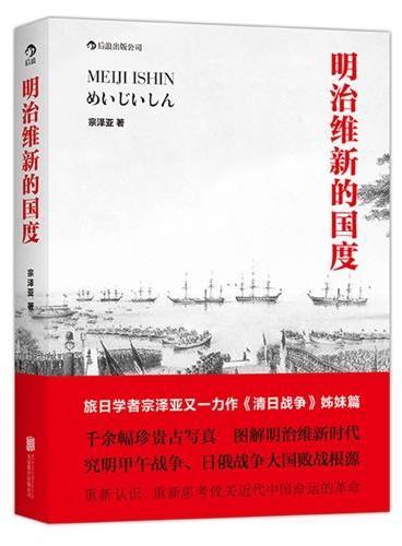 """明治维新的国度:旅日学者宗泽亚又一力作、《清日战争》姊妹篇、图解明治维新世代、给徘徊在""""十字路口""""的中国振聋发聩的视觉和思想冲击"""