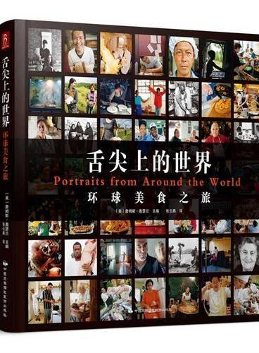 舌尖上的世界:环球美食之旅