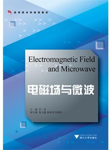 电磁场与微波(第二版)(应用型本科院校信电专业·专业基础平台课规划教材系列)