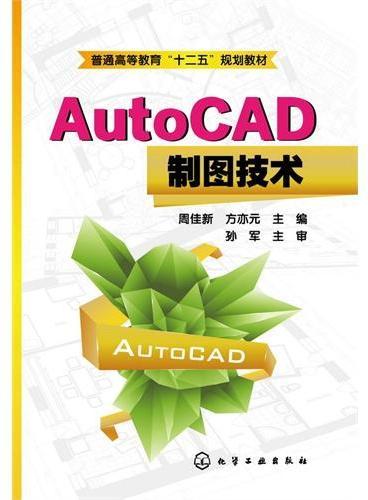 AutoCAD制图技术(周佳新)