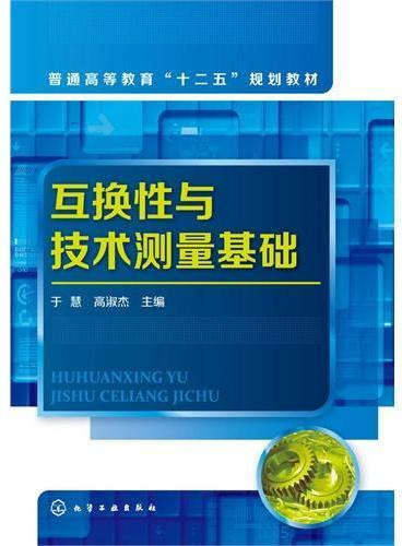 互换性与技术测量基础(于慧)