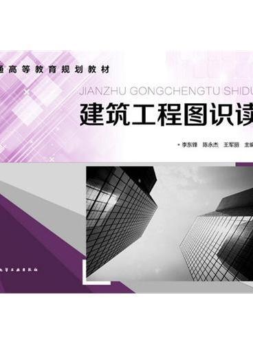 建筑工程图识读(李东锋)
