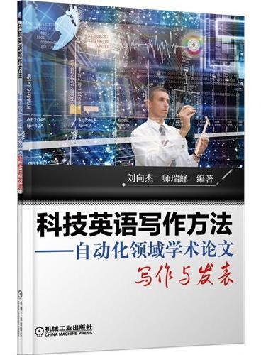 科技英语写作方法——自动化领域学术论文写作与发表